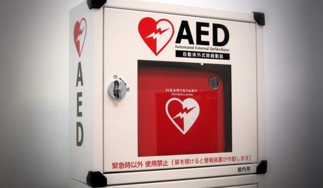 AEDは心臓を止める装置?AEDを正しく知ろう