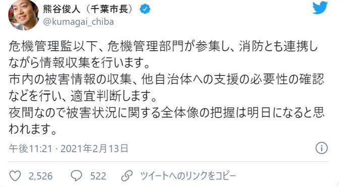 福島県沖で最大震度6強の地震発生、中央区の災害情報発信は無し!!