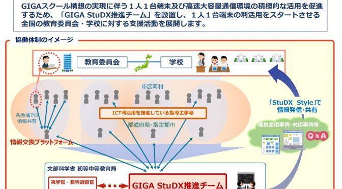 GIGAスクール構想のその先へ 公教育におけるEdTechを考える
