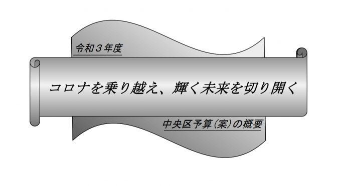 【予算特別委員会】令和3年度中央区各会計予算の審議スタート!(歳入状況)