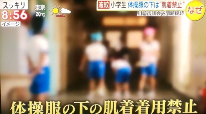 川崎市立小学校で「肌着の着用禁止」騒動。ブラック校則は撲滅出来るか?