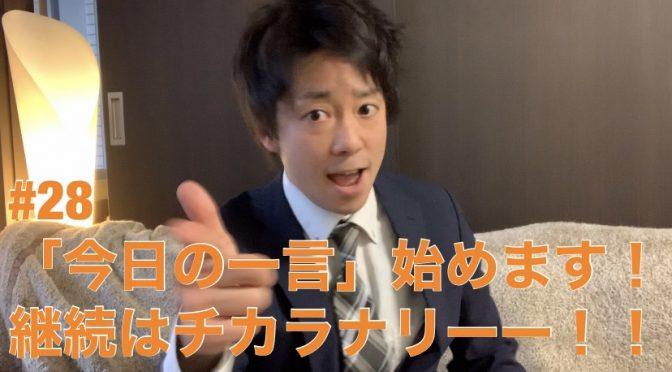 中央区No.1情報発信議員を目指して・・・継続はチカラナリー!!