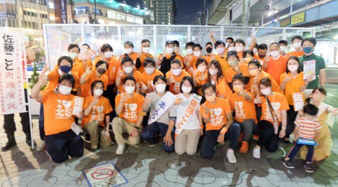 都議選2021 北区は佐藤こと、葛飾区は小川ゆうた、武蔵野市は鈴木くにかずをよろしくお願いします!!