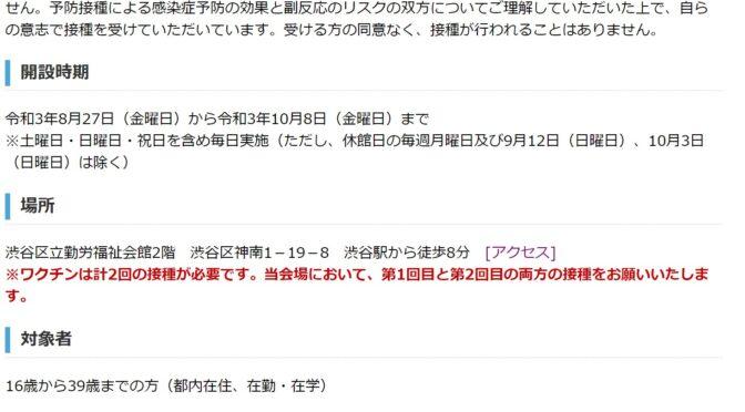 【コロナワクチン】東京都が若者(16歳~39歳)向けワクチン優先接種開始!