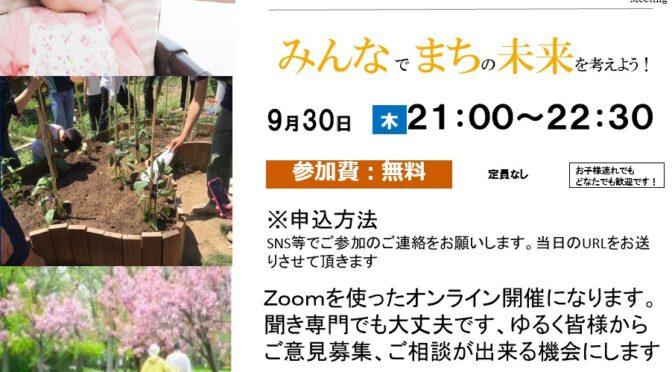 中央区タウンミーティング(9/30 21:00~)をオンライン開催します!!