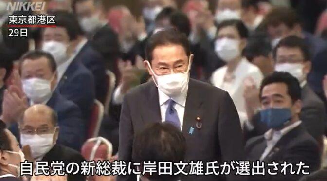 岸田新総裁誕生!衆院選自民党は圧勝か?