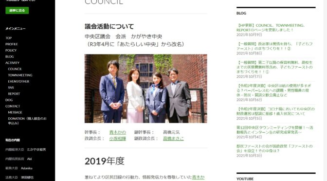 【HP更新】COUNCIL、TOWNMEETING、REPORTのページを更新しました!
